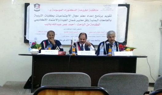 سعادة الدكتور/ أحمد علوان المدحجي رئيس الأكاديمية يشارك في مناقشة اطروحة الدكتوراه للباحث أحمد باذيب جامعه عدن