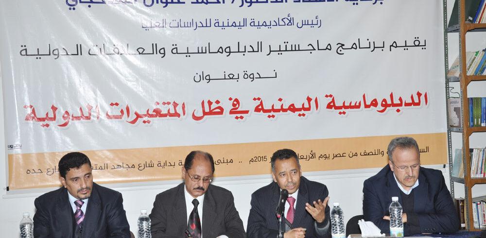 تقرير عن الندوة العلمية الأولى في سلسلة الندوات العلمية بالأكاديمية اليمنية للدراسات العليا بعنوان: (الدبلوماسية اليمنية في ظل المتغيرات الدولية)