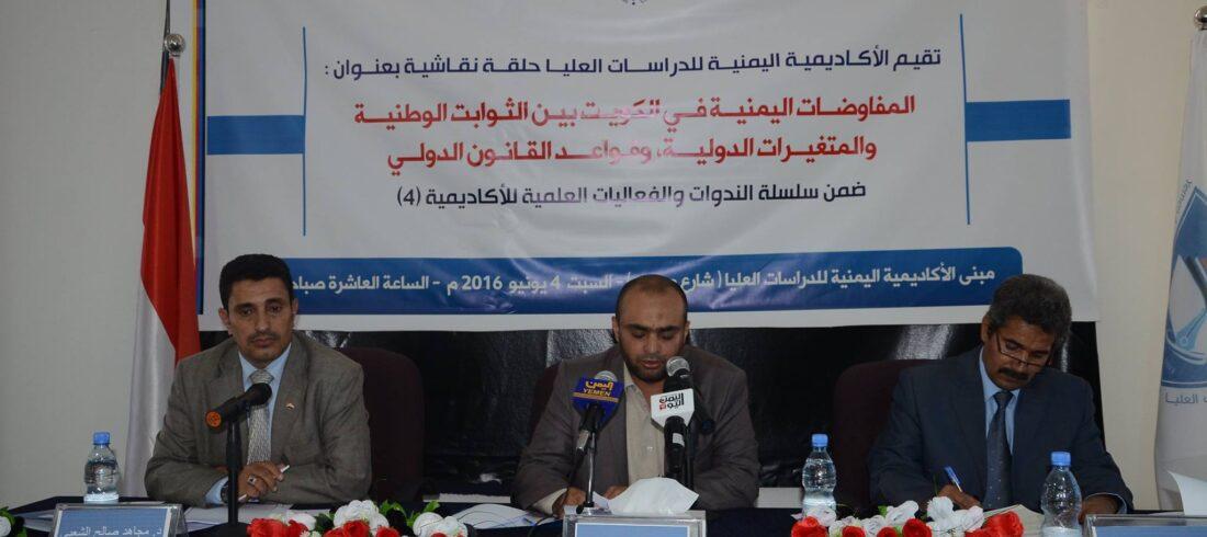 حلقة نقاشية بعنوان: المفاوضات اليمنية في الكويت بين الثوابت الوطنية والمتغيرات الدولية