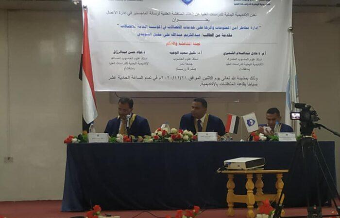 مناقشة رسالة الماجستير للطالب/ عبدالكريم عبدالله السويدي - إدارة الأعمال الأكاديمية اليمنية للدراسات العليا