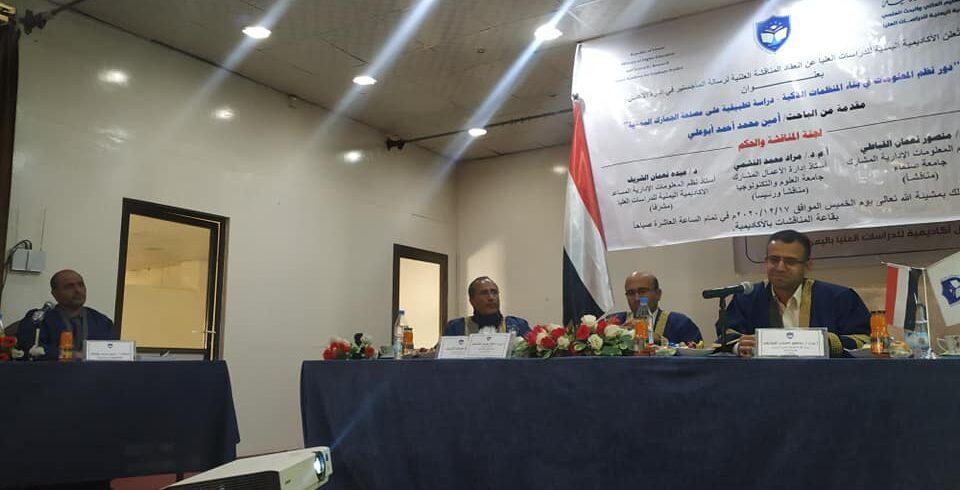 مناقشة رسالة الماجستير للطالب/ أمين محمد أحمد أبو علي - إدارة الأعمال الاكاديمية اليمنية للدراسات العليا