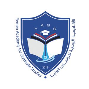 الأكاديمية اليمنية للدراسات العليا اليمن صنعاء