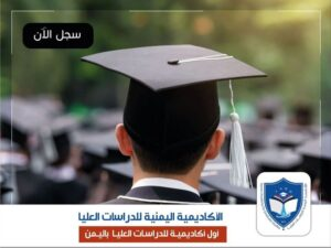 باب القبول والتسجيل مستمر في كافة الأقسام العلمية برنامج الماجستير الأكاديمية اليمنية للدراسات العليا ..