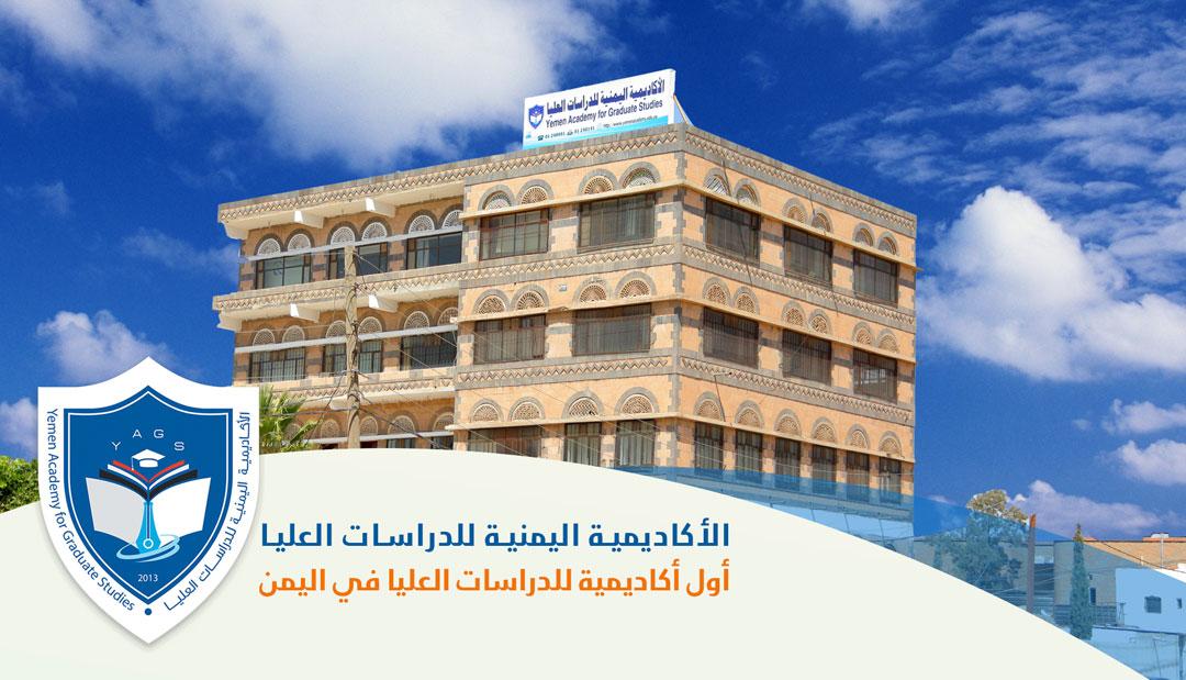 الاكاديمية اليمنية للدراسات العليا اليمن صنعاء