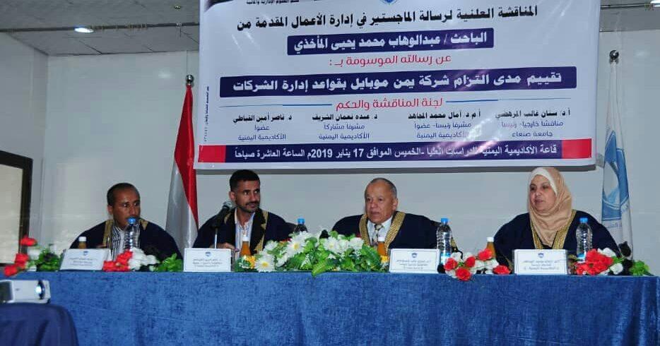 مناقشة رسالة الماجستير للطالب/ عبدالوهاب محمد الماخذي