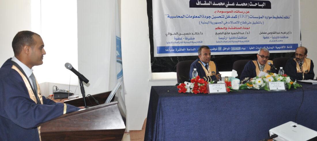 مناقشة رسالة الماجستير للباحث/ محمد علي محمد السقاف