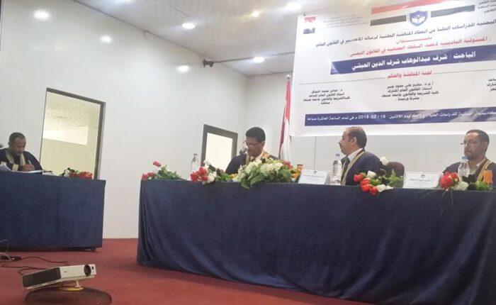 مناقشة رسالة الماجستير للطالب/ شرف عبد الوهاب الحبشي