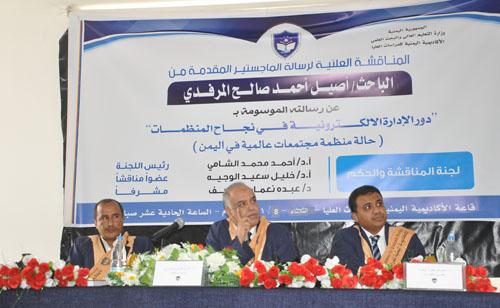 مناقشة رسالة الماجستير للباحث/ أصيل أحمد صالح المرفدي