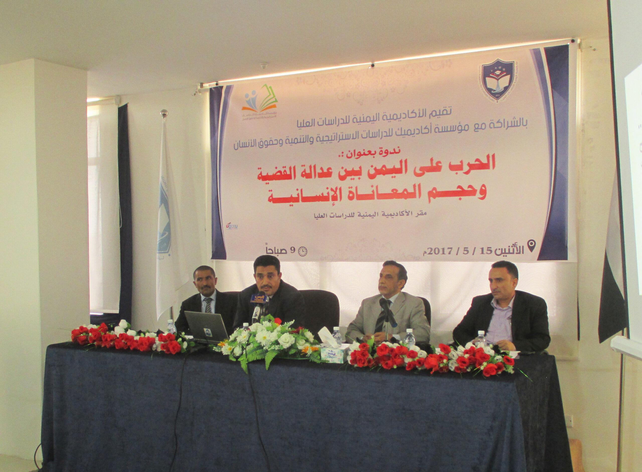 """ندوة علمية بعنوان: """" الحرب على اليمن بين عدالة القضية وحجم المعاناة الإنسانية"""""""
