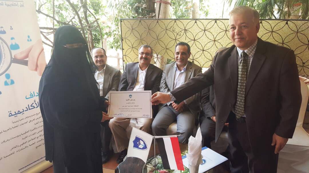 ..الأكاديمية اليمنية للدراسات العليا تقيم مأدبة غداء