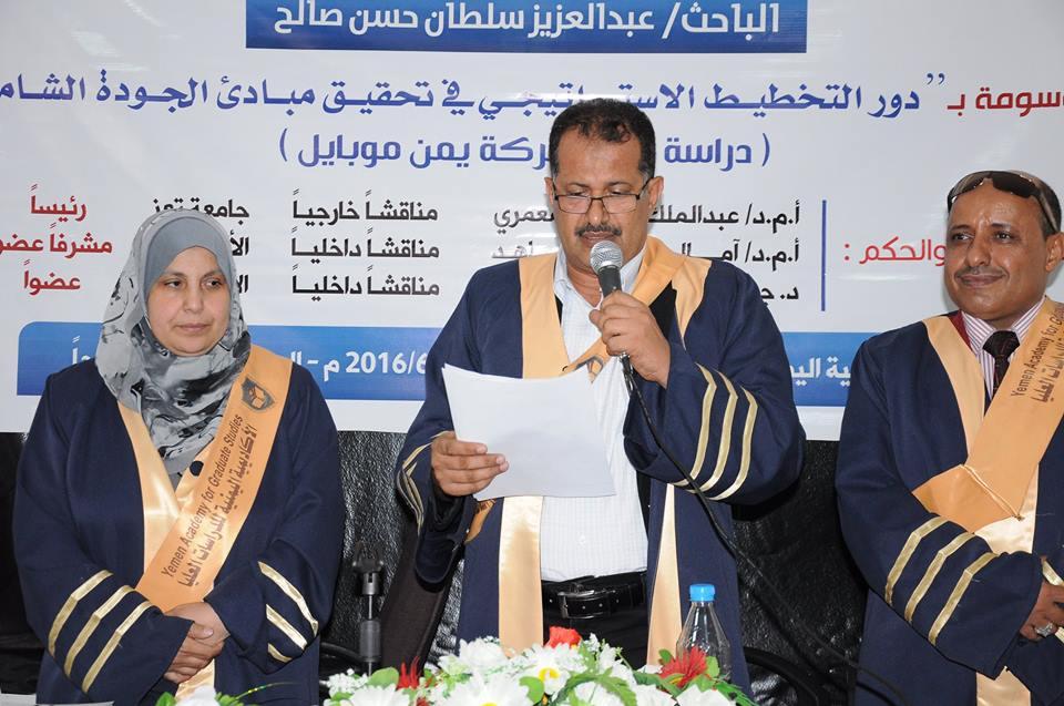 مناقشة رسالة الماجستير للباحث/ عبدالعزيز سلطان حسن صالح