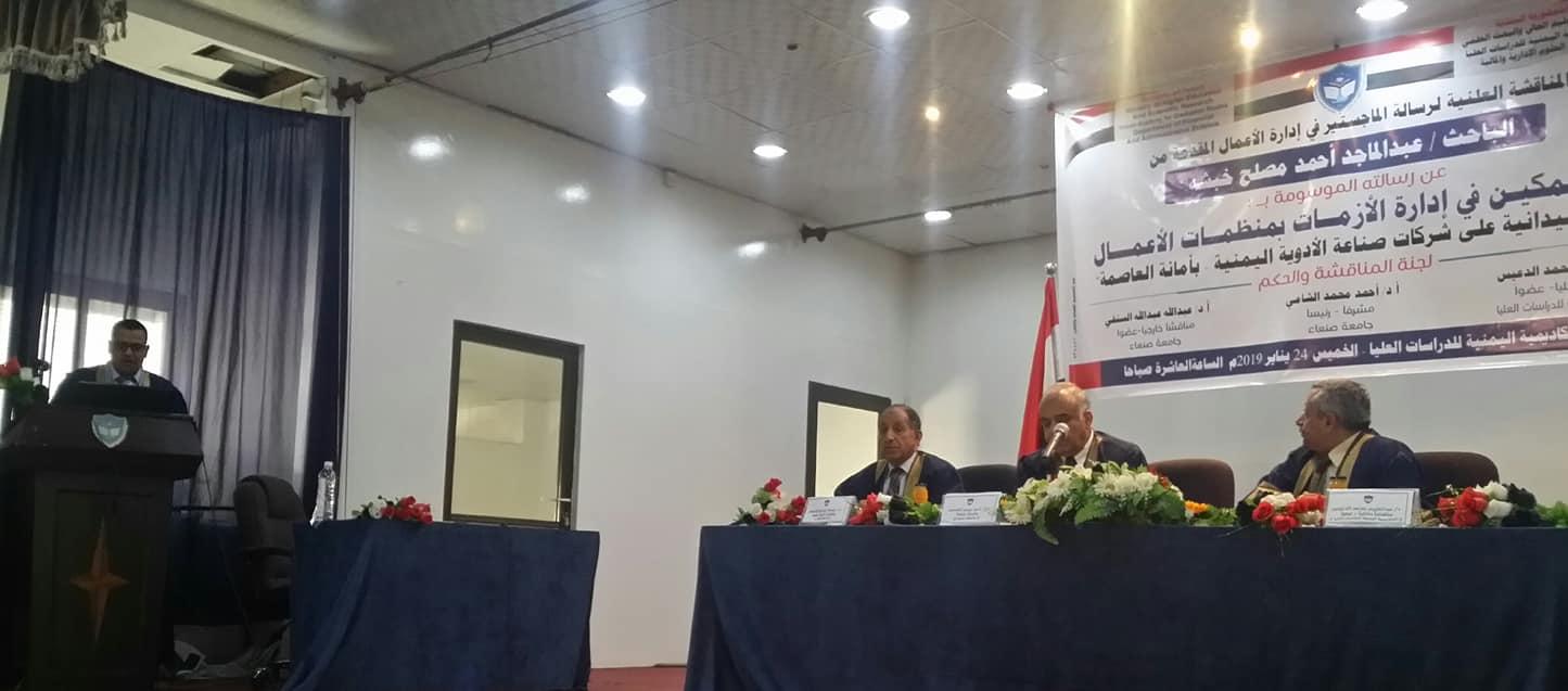 مناقشة رسالة الماجستير للطالب/ عبد الماجد خبشه