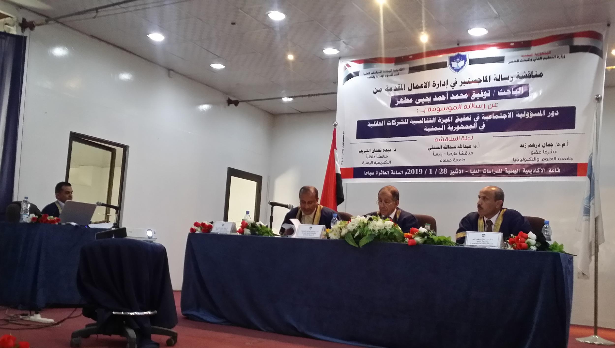 مناقشة رسالة الماجستير للطالب/ توفيق محمد مطهر
