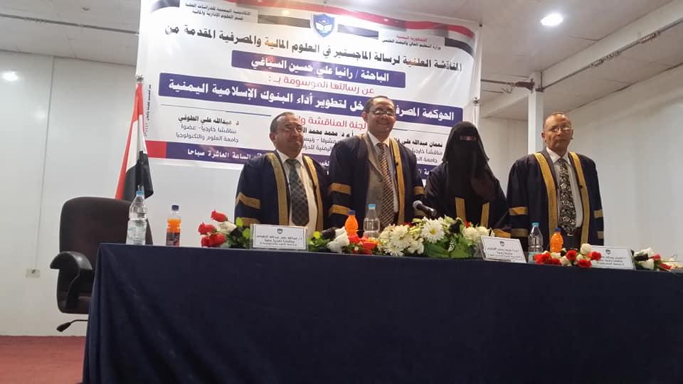 مناقشة رسالة الماجستير للطالب/ رانيا علي السياغي