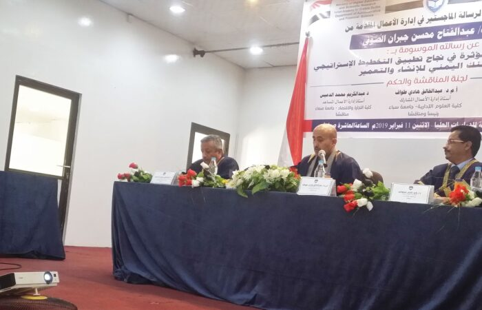 مناقشة رسالة الماجستير للطالب/ عبدالفتاح محسن الصوفي