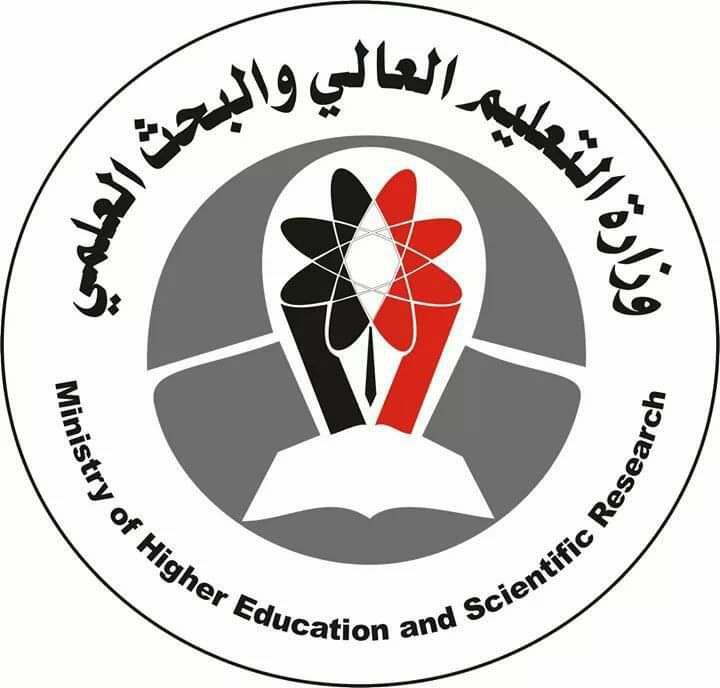 وزارة التعليم العالي والبحث العلمي تعتمد عدد من المجلات العلمية الصادرة عن الجامعات الأهلية
