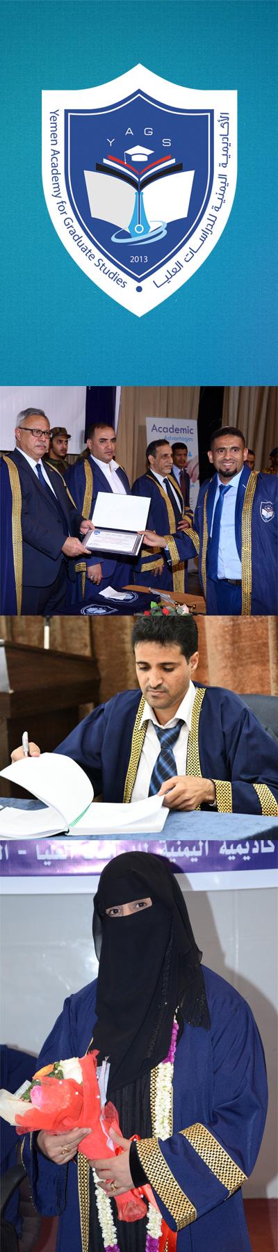 الأكاديمية اليمنية للدراسات العليا اليمن صنعاء ماجستير دبلوم دراسات عليا