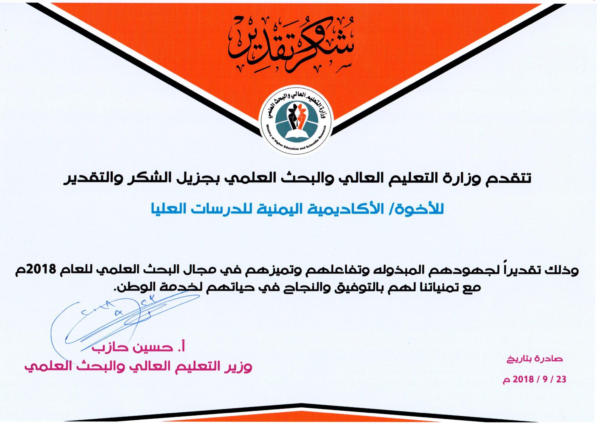 تكريم الأكاديمية اليمنية للدارسات العليا من قبَل وزارة التعليم العالي والبحث العلمي