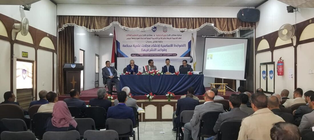 حلقة نقاش برعاية أكايمية الشرطة والأكاديمية اليمنية للدراسات العليا وجامعة جينيس